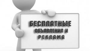 besplatnaya_reklama_v_internete