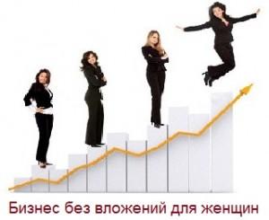 бизнес без вложений для женщин