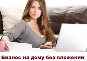 бизнес на дому без вложений