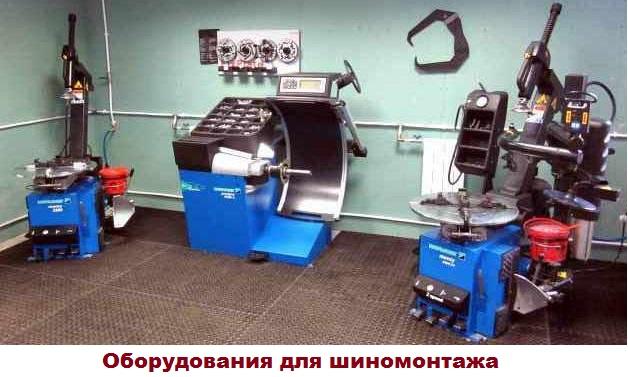 оборудование для шиномонтажа