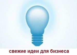 свежие идеи для бизнеса