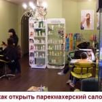 Как открыть парикмахерский салон