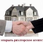 Как открыть риэлторское агентство