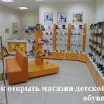 Как открыть магазин детской обуви