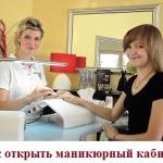 Как открыть маникюрный кабинет