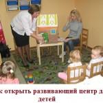 Как открыть развивающий центр для детей