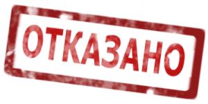 отказ в регистрации ООО